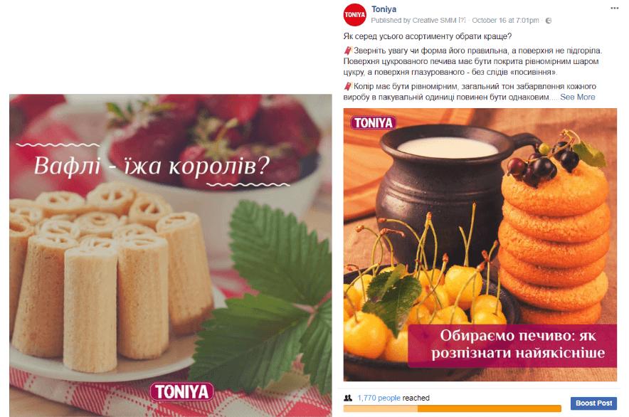 #toniya_цікаво