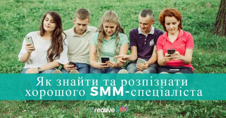 Як знайти хорошого SMM-спеціаліста