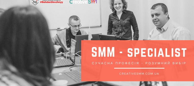 Що робить SMM-спеціаліст?