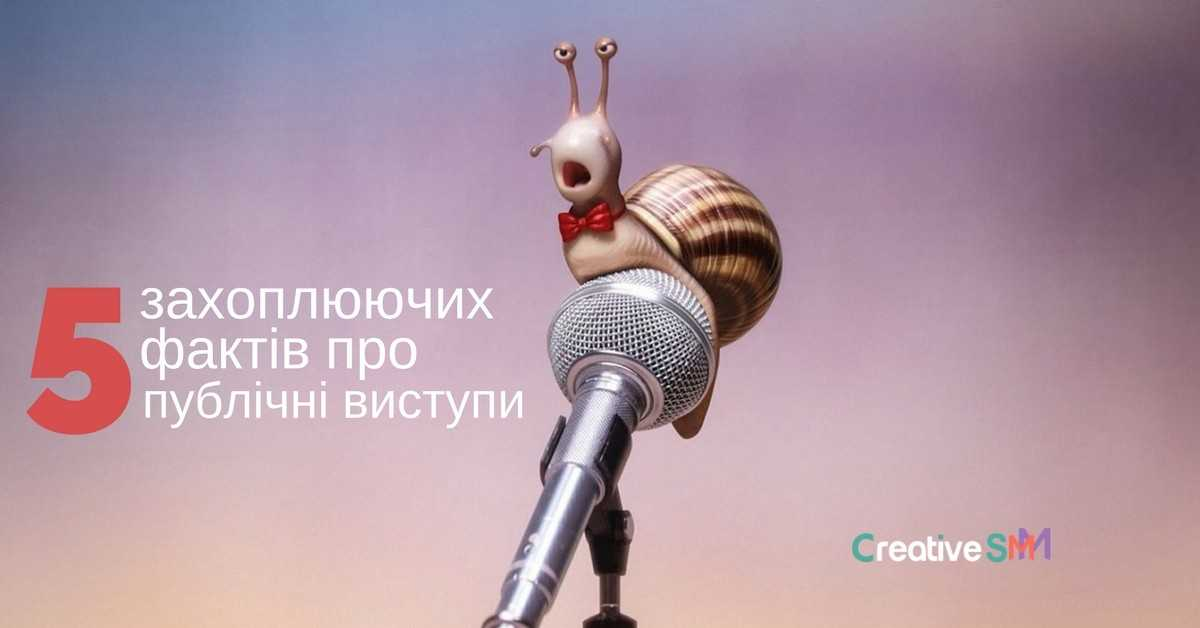 5 захоплюючих фактів про публічні виступи