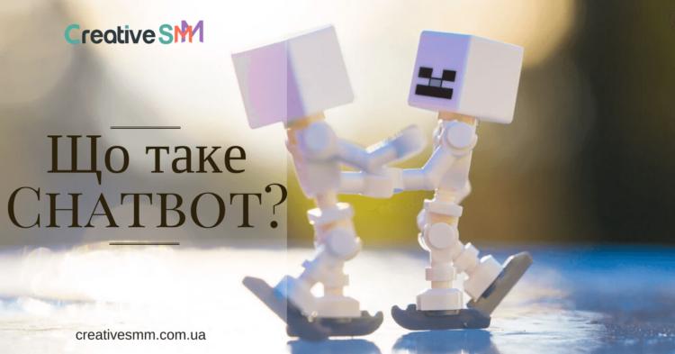 Що таке Chatbot (чат-боти) та кому вони потрібні?