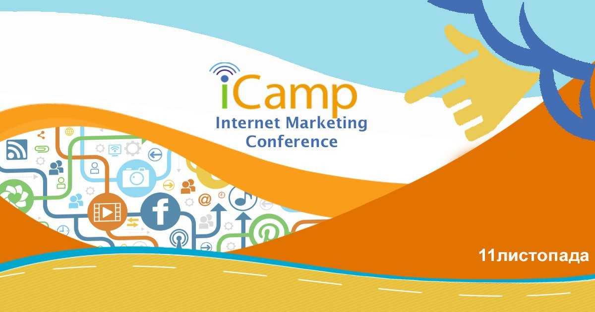 Lviv iCamp