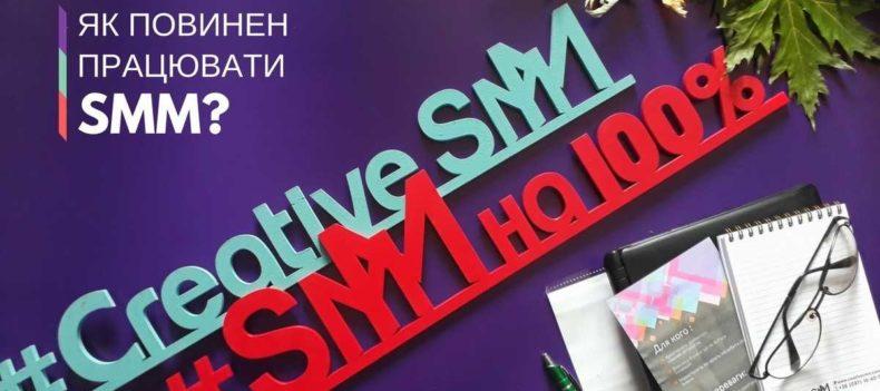 Як повинен працювати SMM