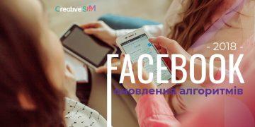 Оновлення алгоритмів Facebook у 2018