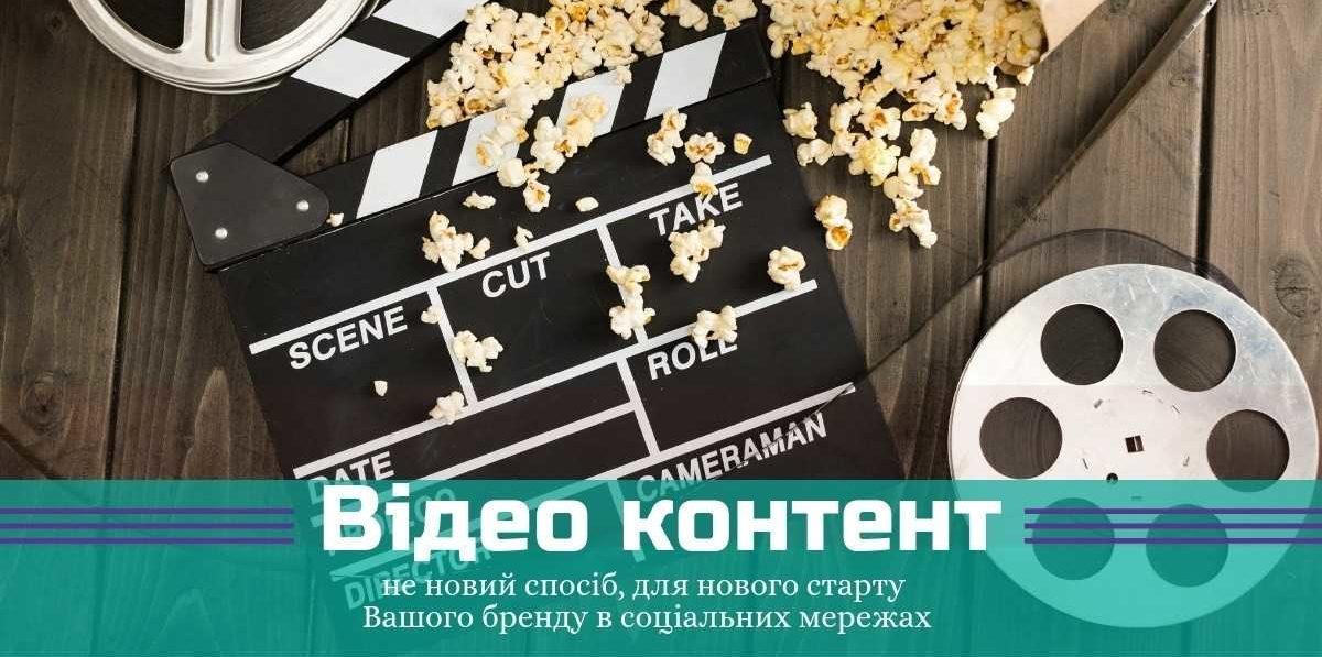 Відео контент для соціальних мережах