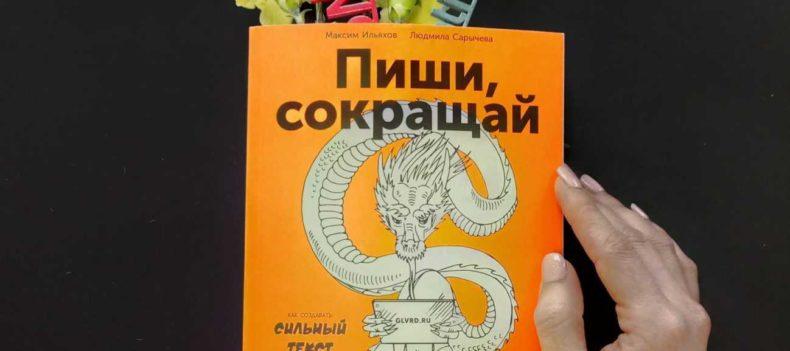 Книга пиши, сокращай