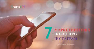 7 маркетингових порад від Creative SMM