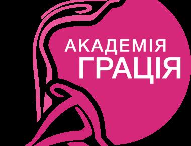 Академія Грація