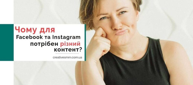 Чому для Facebook та Instagram потрібен різний контент