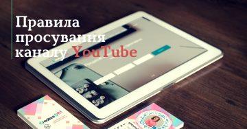 Правила просування каналу YouTube