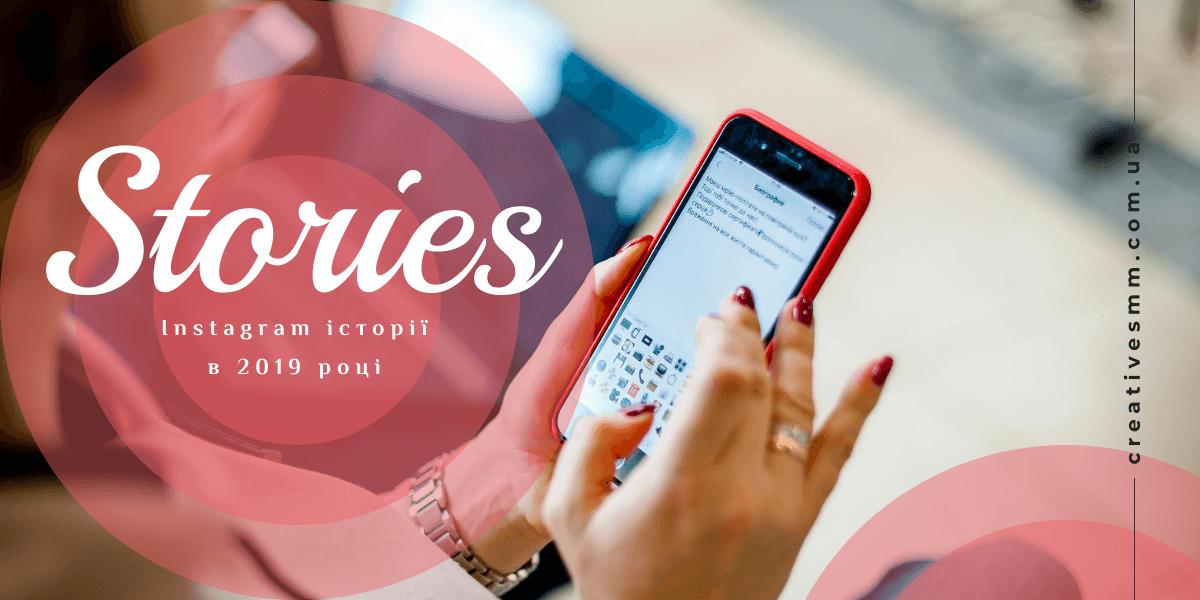 Instagram Stories в 2019 році