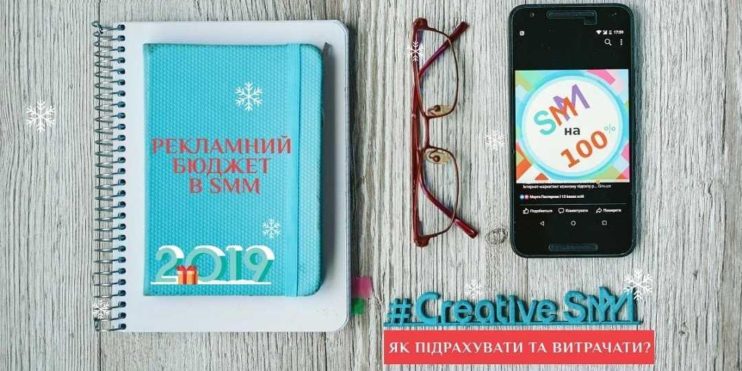 Рекламний бюджет у соціальних мережах