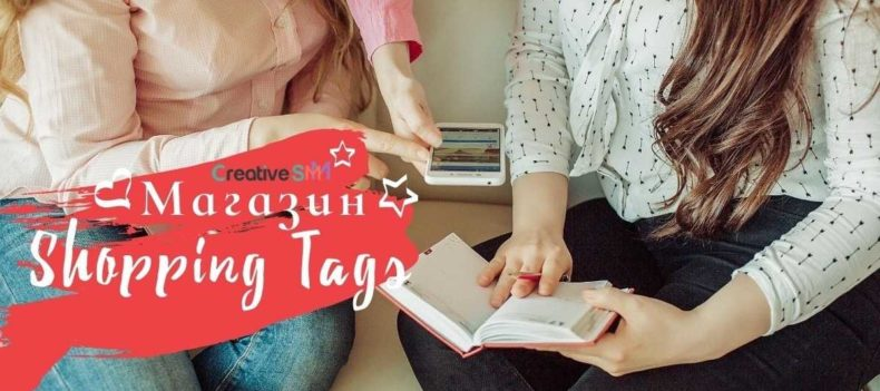 Магазин в Instagram: Shopping Tags