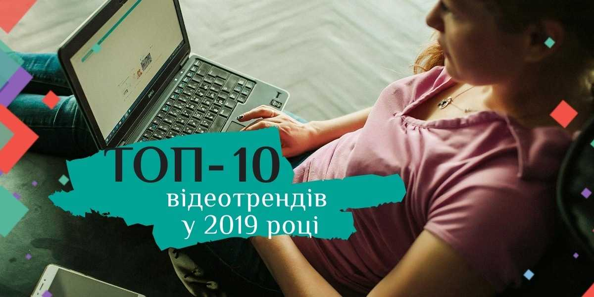 Відеотренди 2019 року
