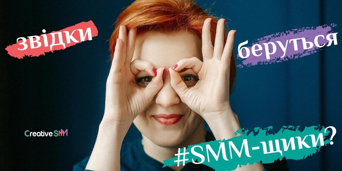 Звідки беруться SMM-щики