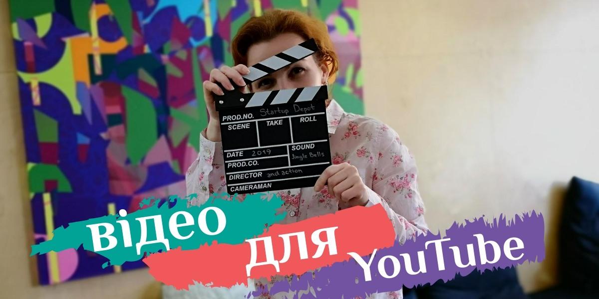 відео для ютуб