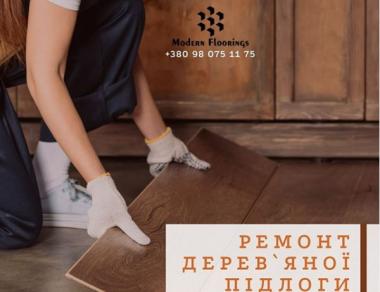 Modern Floorings – ремонт підлоги