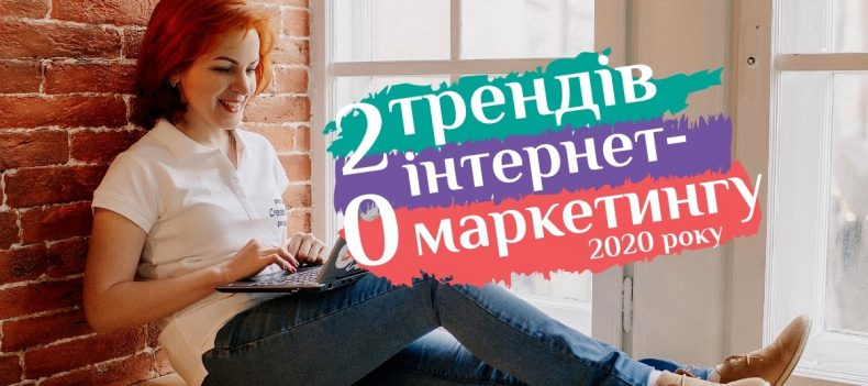 20 трендів інтернет-маркетингу 2020 року