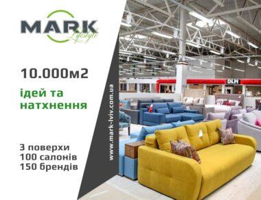 ТЦ МАRK – центр меблів та інтер'єру