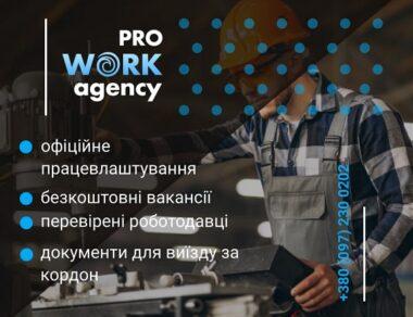 Агенція праці ProWork
